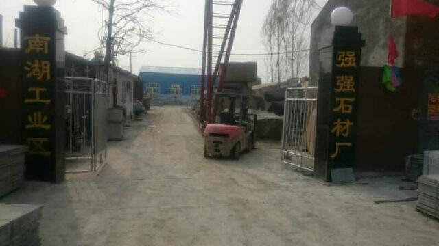 强强石材厂