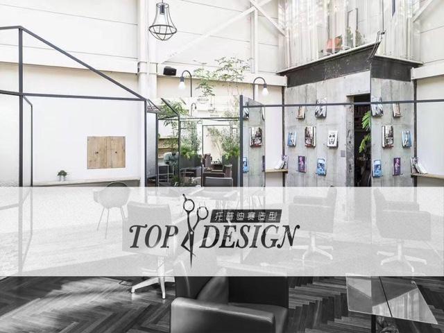 Top Design造型(绿茵路店)