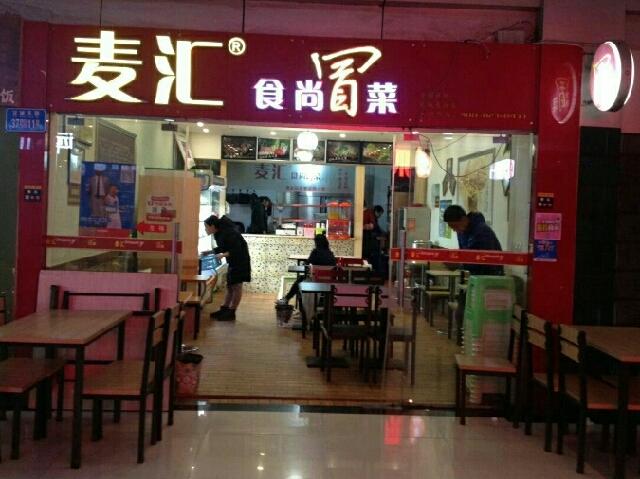 麦汇食尚冒菜(九街店)