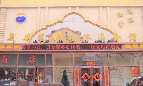 美姿苑韩式休闲会馆