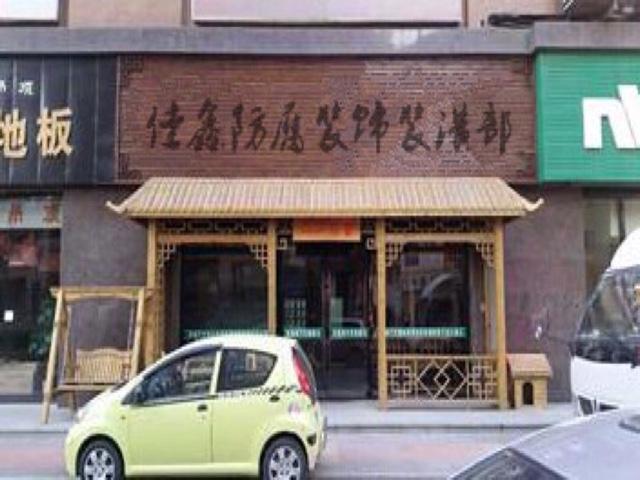 佳鑫防腐装饰部(建材店)