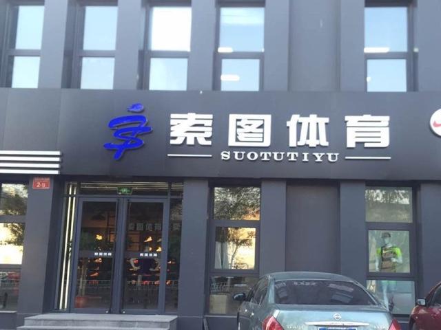 索图体育(钱粮北路店)