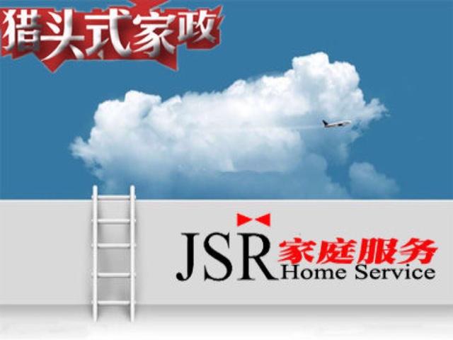 JSR家庭服务