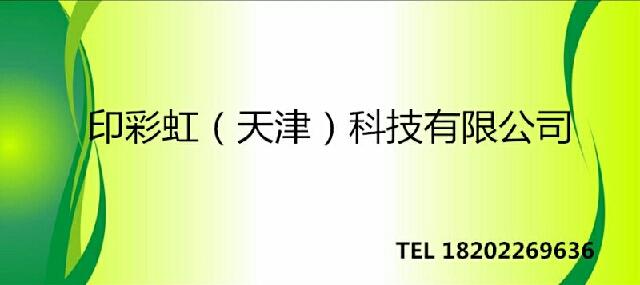 印彩虹科技(小淀店)