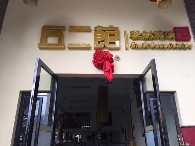 丘二馆(上清寺店)