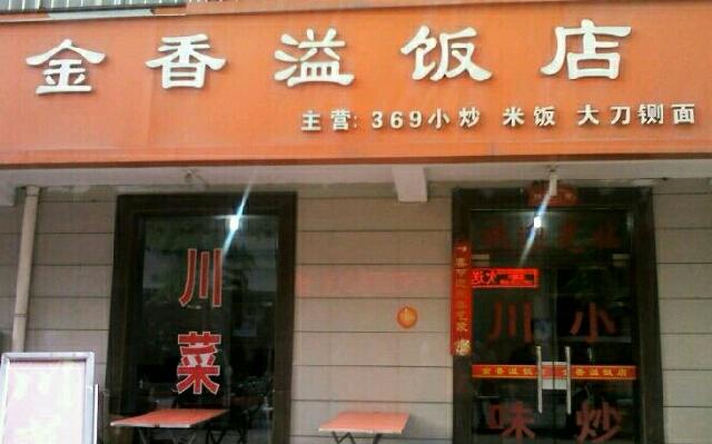 金香溢饭店(城北店)
