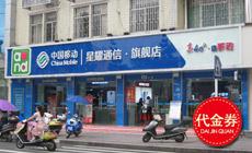 星耀通信(文体局5店)