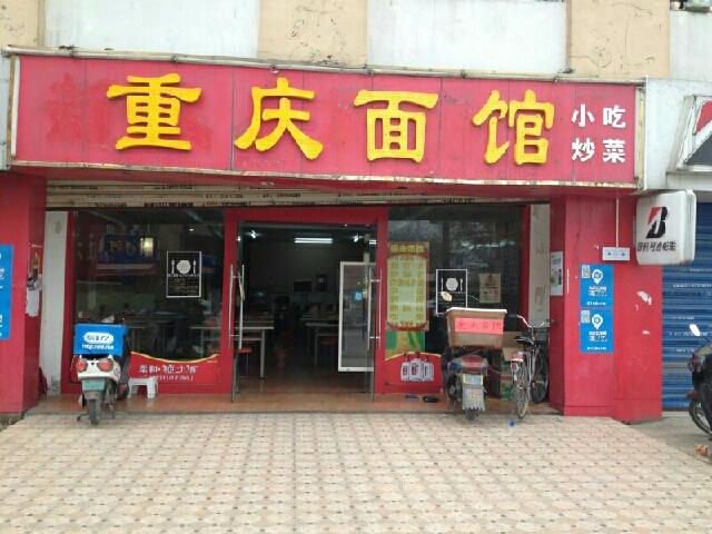 东方宫·中国兰州牛肉拉面(宝安南店)