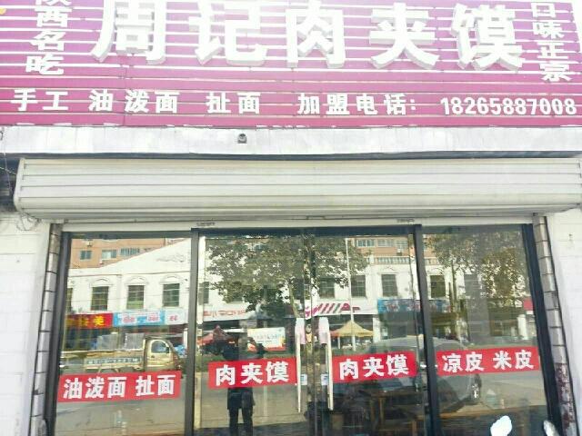 张店周艳群肉夹馍店(周记肉夹馍店)