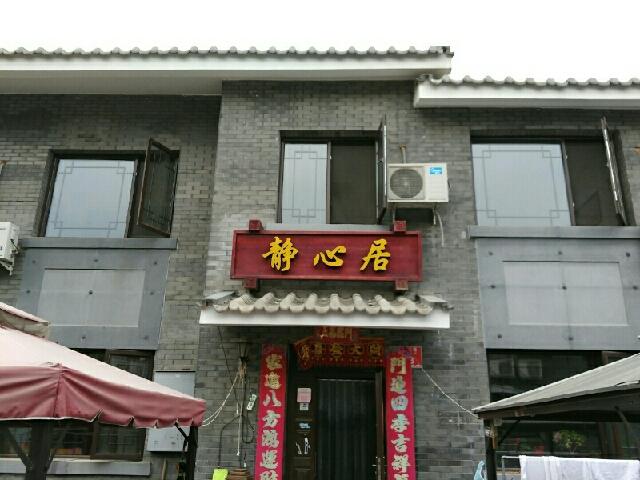 北京静心居客栈
