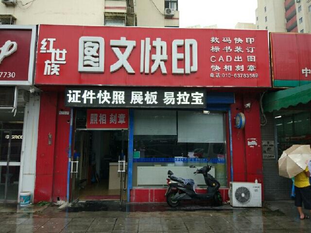 红世族图文快印(看丹桥北店)