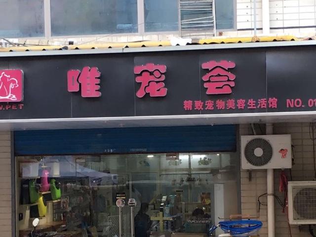 唯宠荟*精致宠物美容生活馆(宠旺馆店)