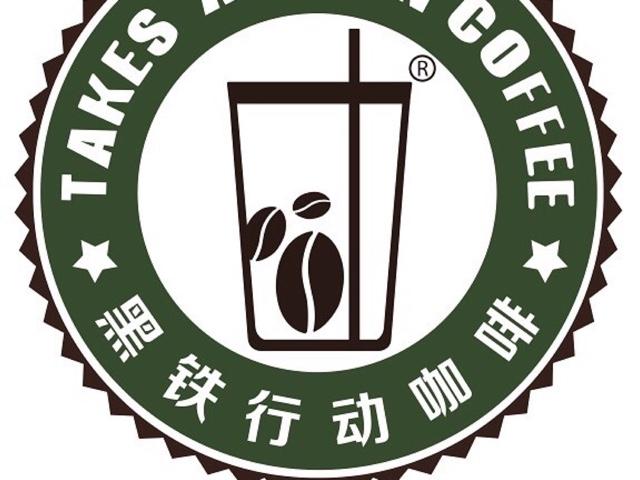 黑铁行动咖啡馆