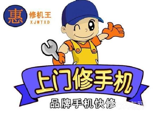 中国电信手机维修(温江店)