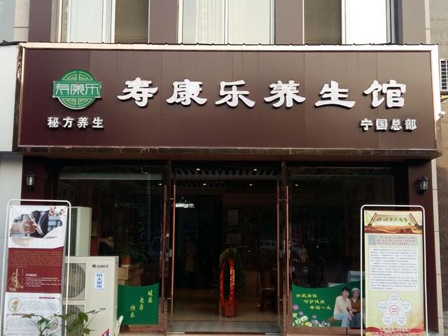 寿康乐养生馆