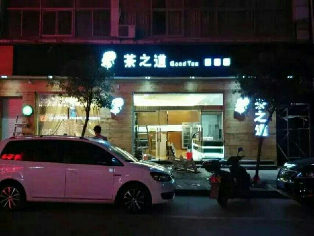 大金中央空调售后维修清洗保养(三泉路店)
