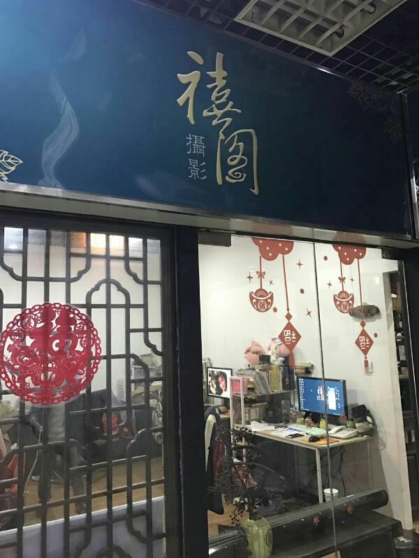 禧阁摄影(中山南路店)