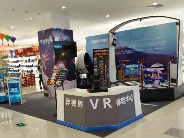 异视界VR体验中心