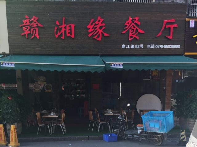 赣湘缘餐厅