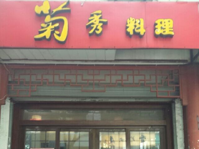 菊秀料理(学士街店)