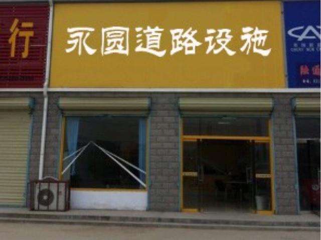 湖南永圆道路设施工贸有限公司(长沙店)