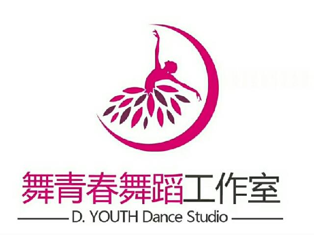 舞青春舞蹈工作室
