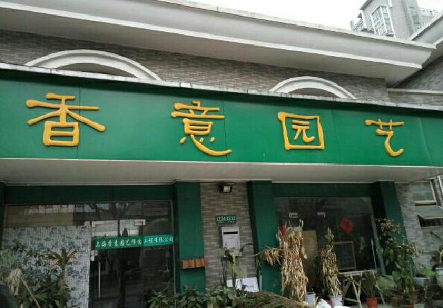 上海香意园艺绿化工程有限公司