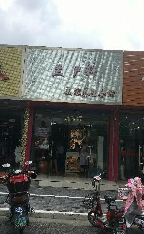 兰伊轩美容养生会所(淞南店)