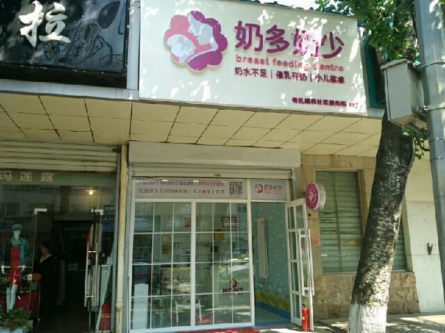 奶多奶少(和平里东街店)