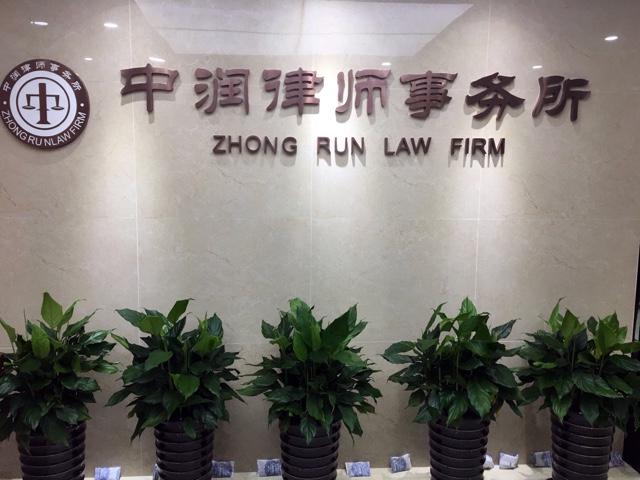 中润律师事务所