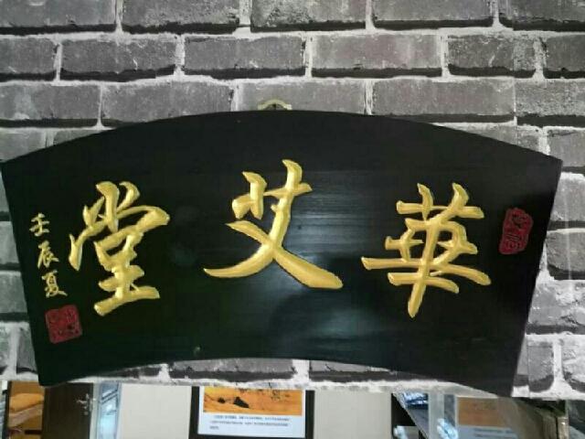 华艾堂(朝阳大悦城店)