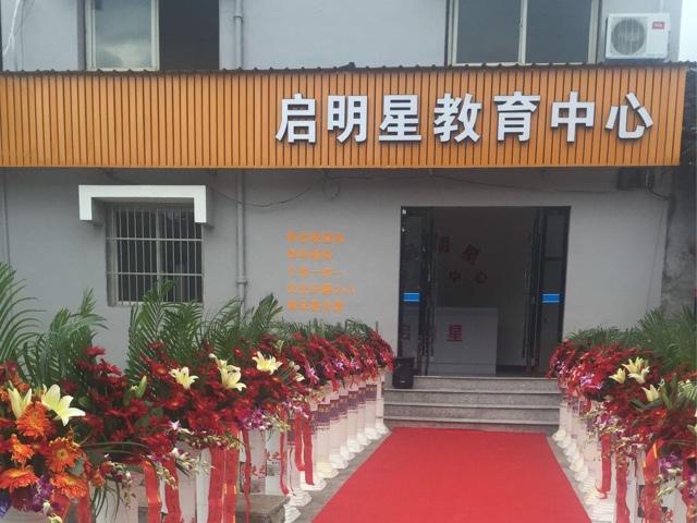 启明星教育中心
