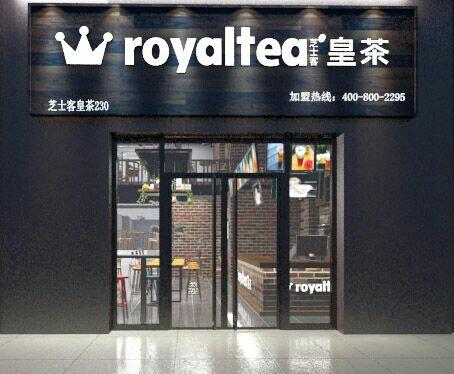 皇茶(安福双洋店)