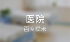 北京未来儿童医院