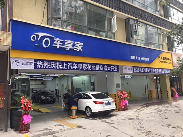 车享家汽车养护中心(成都花照壁店)