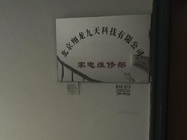 翔龙九天家电维修部
