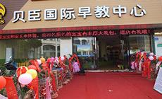 贝臣早期教育培训学校(萍乡店)