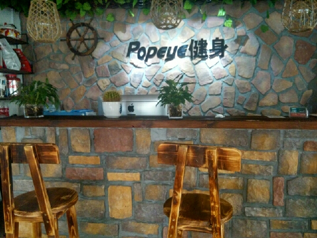 popeye健身工作室