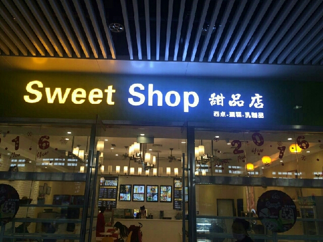 sweet shop甜品店