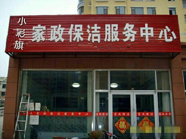 小彩旗家政保洁服务中心