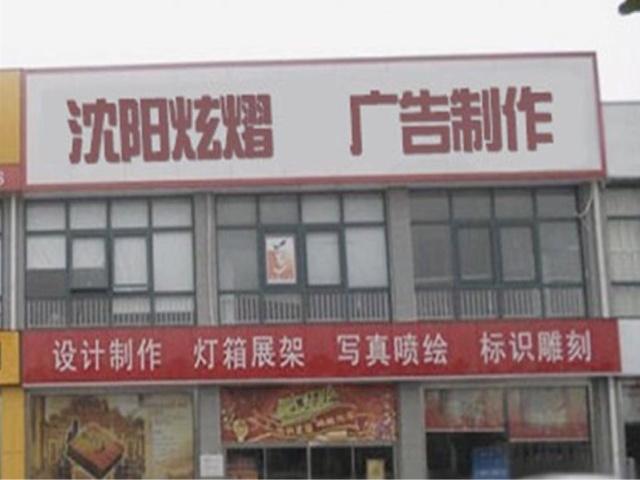 炫熠广告制作中心