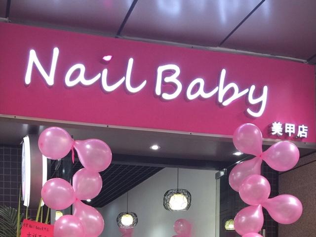 Nail Baby美甲美睫纹绣店