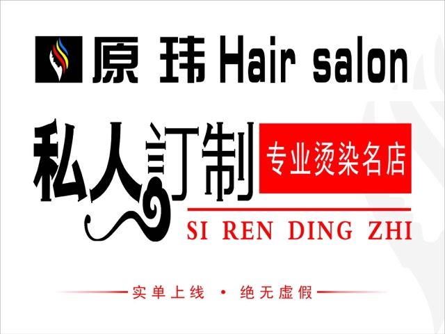 原玮Hair Salon