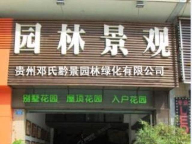 邓氏园林景观
