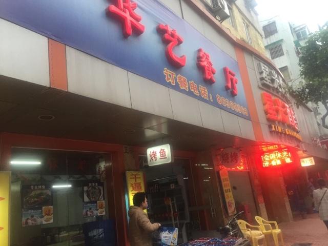 叶上花(昌平店)