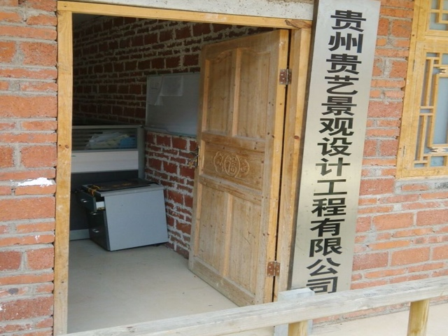 贵州贵艺景观工程设计