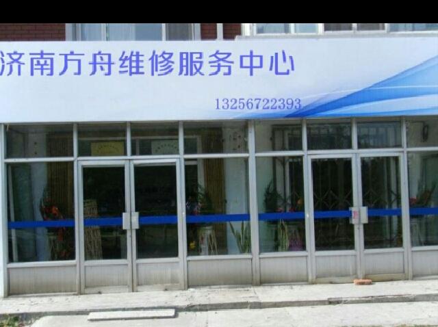 济南方舟维修服务中心