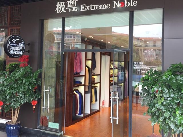 ExtremeNoble极尊西服定制(华阳店)