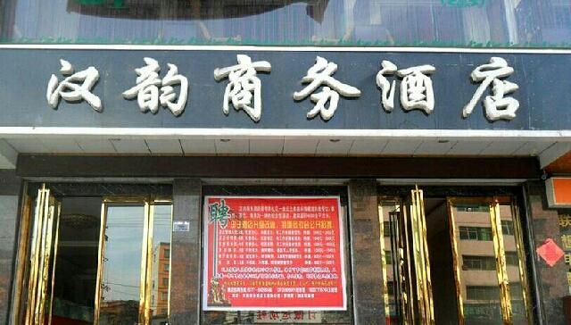 汉韵商务酒店