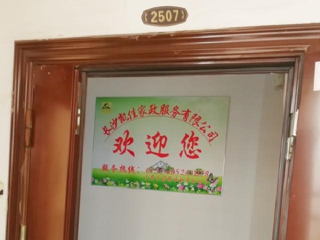 家庭便民服务(凯佳家政店)